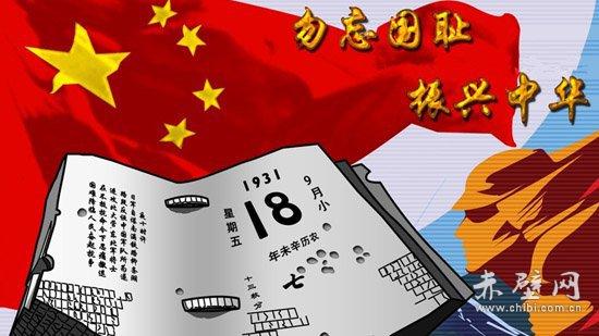 [公益]勿忘国耻 振兴中华