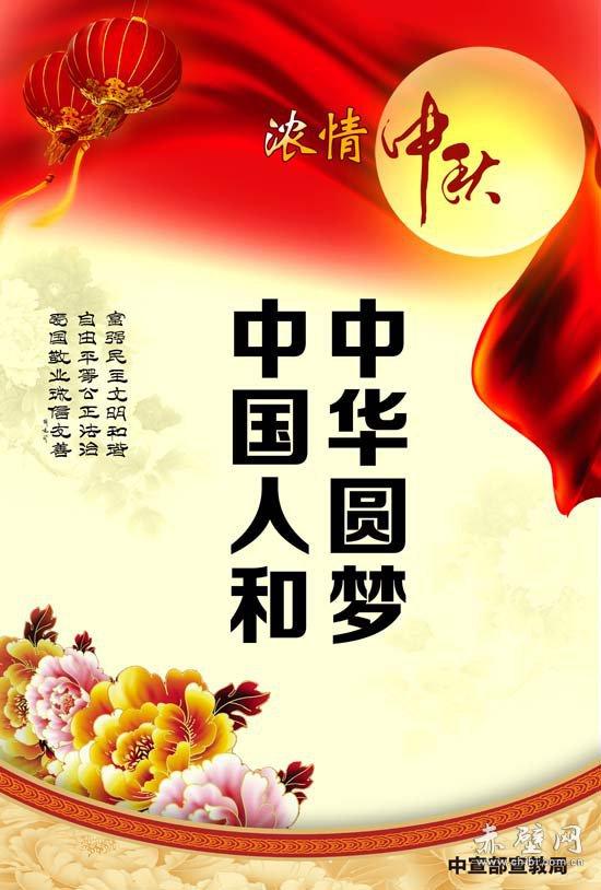 [公益]中华圆梦 中国人和