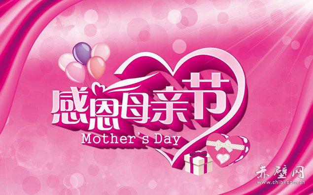 [公益]感恩母亲节