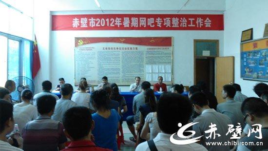 赤壁市从7月1日至9月5开展网吧专项整治行动