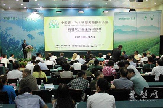 20家企业签约10亿 中国青(米)砖茶专题推介会暨有机农产品采购洽谈会举行