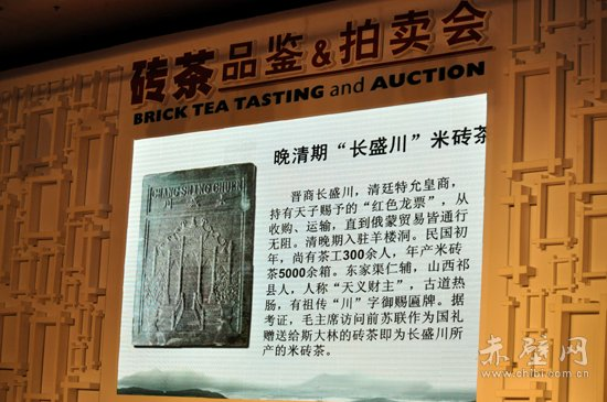 """清末""""长盛川""""米砖茶拍出760万天价(图)"""